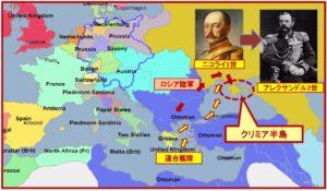 クリミア戦争