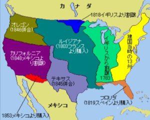 アメリカ領土拡張
