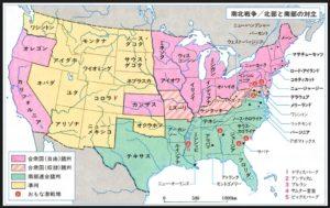アメリカ南北戦争