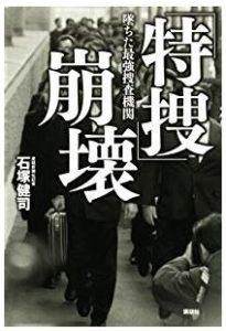 「特捜崩壊」石塚健司 著