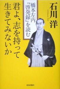 啓発禄 解説本