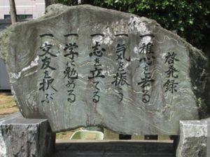 福井市「左内公園」にある「5訓」の石碑