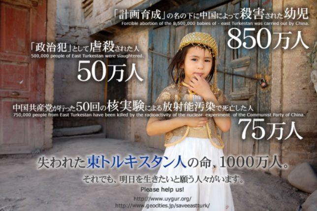 日本ウイグル協会ポスター