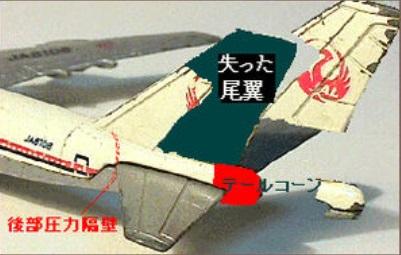 破損された垂直尾翼