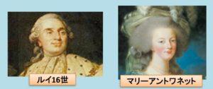 悲劇の夫婦 ルイ16世とマリーアントワネット