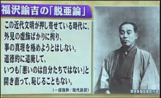 福沢諭吉 脱亜論
