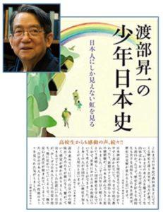 渡部昇一氏 「少年日本史」