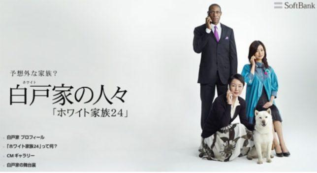 SoftBankのCM