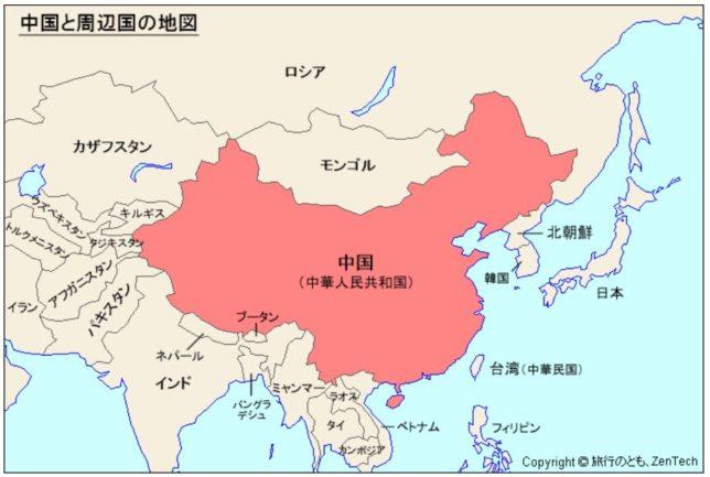 現在の「中国」