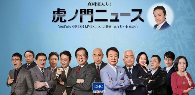 虎ノ門ニュース(クリックでHPへ)