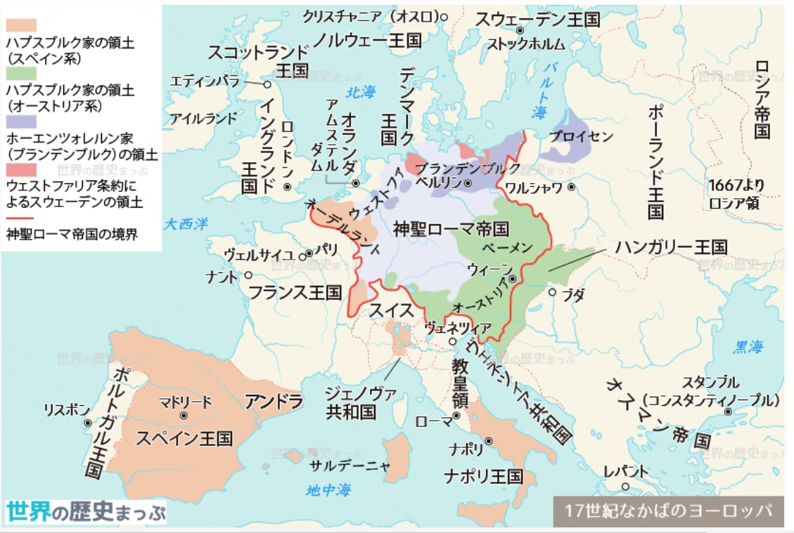 17世紀半ばのヨーロッパ(「世界の歴史マップ」より)