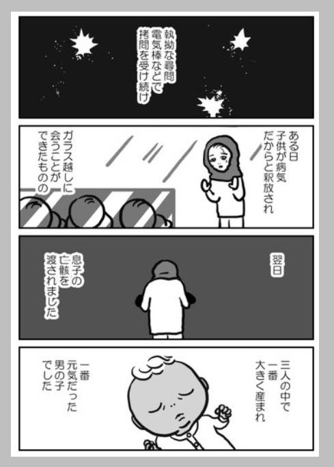 私の身に起きたこと_03