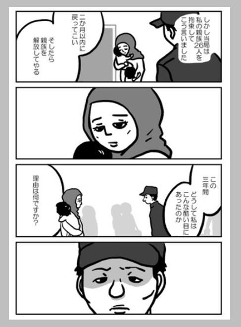 私の身に起きたこと_12