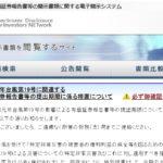 EDINET_ホームページ