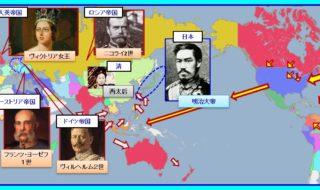 19世紀後半の世界の「皇帝」