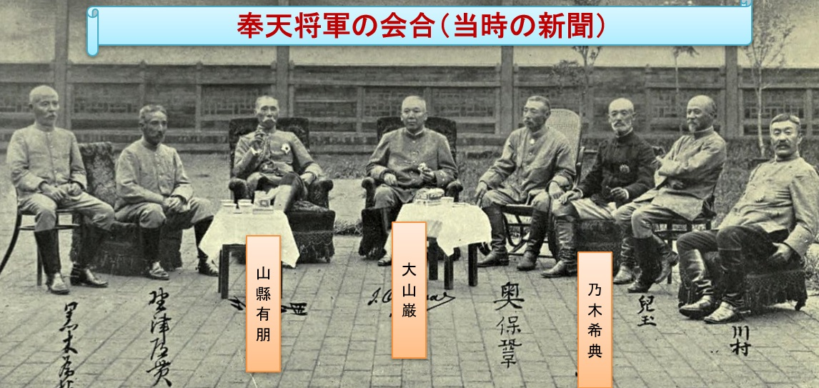 奉天将軍の会合