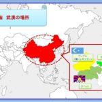 湖北省と武漢