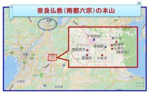 奈良市と南都六宗の本山