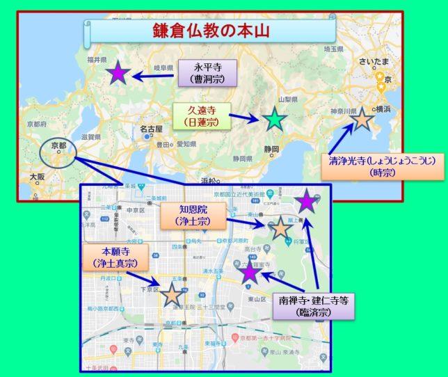 鎌倉仏教の総本山