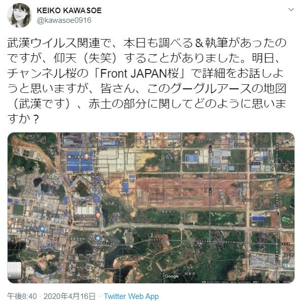 河添恵子氏のツイッター