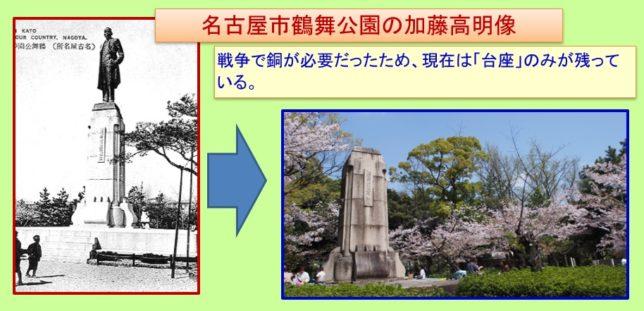 名古屋市鶴舞公園の加藤高明像