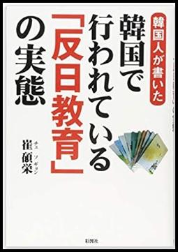 韓国で行われている「反日教育」の実態 崔 碩栄氏著