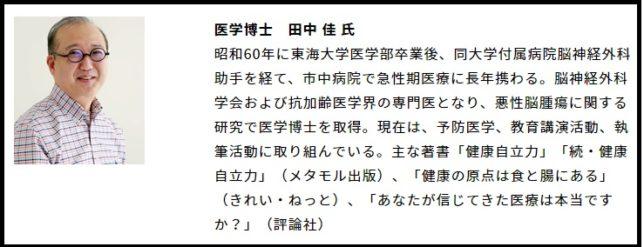田中先生(「Dr.が薦める健康自立のススメ」より)
