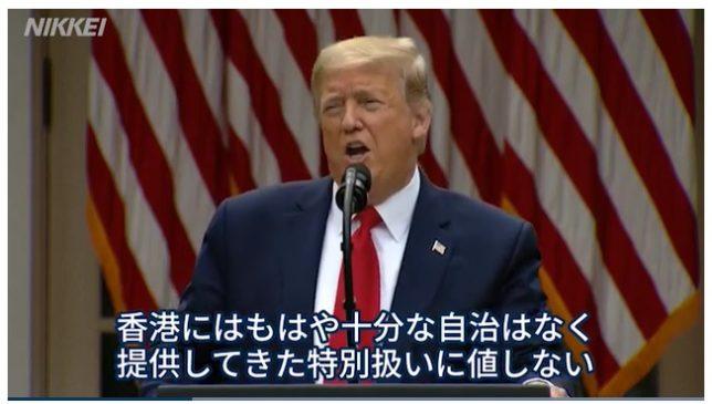 香港優遇措置を見直す発言のトランプ大統領(日経ニュースサイトより クリックで移動・動画閲覧)