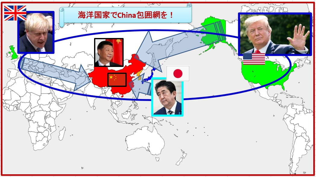 海洋国家でChina包囲網を!
