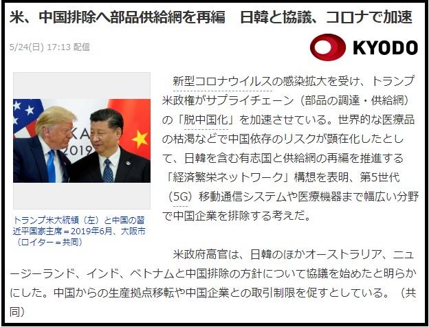 EPN構想記事(Yaooニュースより:クリックで移動)