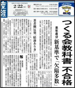 不当な「教科書検定」の記事(産経新聞記事より)