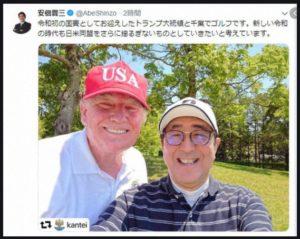 安倍首相とトランプ大統領のゴルフ(官邸ツイッターより)