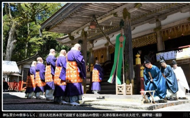 滋賀県日吉神社における武漢コロナ禍の神仏習合神事(毎日新聞記事より)