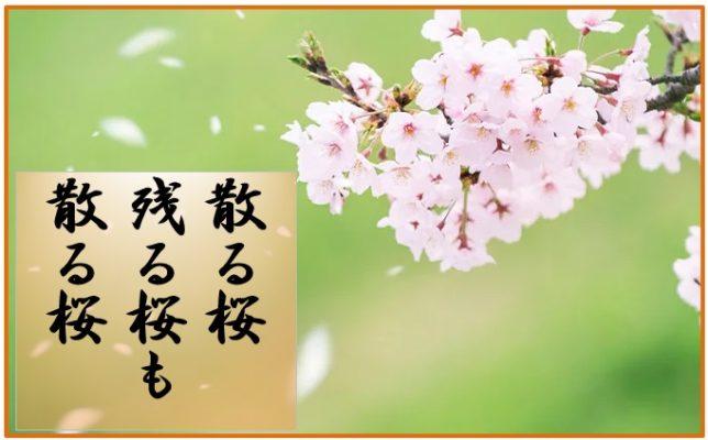 散る桜 残る桜も 散る桜 ~良寛和尚~