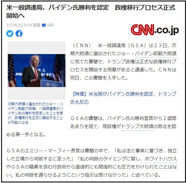「バイデン氏勝利」と報じるCNNニュース