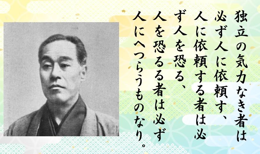 福沢諭吉公「独立の気力なき者は~」