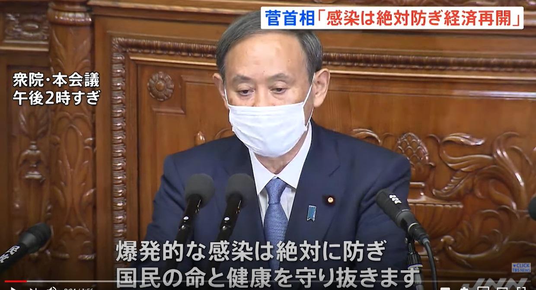 所信表明演説で脱炭素を宣言する菅首相(YouTubeより)