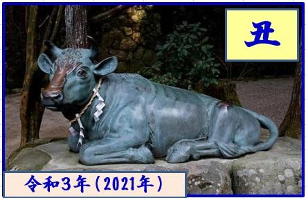 奈良 石上神宮の「牛」