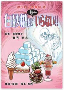 「白い悪魔白砂糖はもーいらない!!」医師 真由美先生著