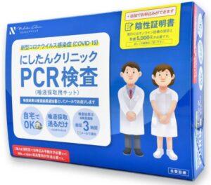 PCR検査のキットまで・・・